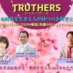 日本における女性性の必要性