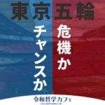 東京オリンピック、やるやらない議論の終わり