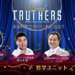【7/18 グローバルトゥルーサーズ】紹介してくれた方へのNoh Jesu新刊プレゼントキャンペーン
