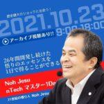 【感想ブログ】10/23 Noh Jesu nTechマスター1dayを終えて