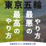 東京オリンピック、最悪のやり方・最悪の結果と、最高のやり方・最高の結果とは