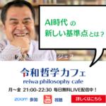 【批判の文化】IT後進国、日本の背景にある涙とは何か