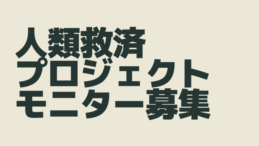 【モニター募集】人類救済プロジェクト